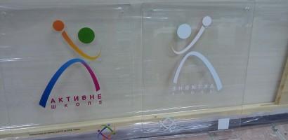 Štampa na plexiglasu sa belom podlogom - UV